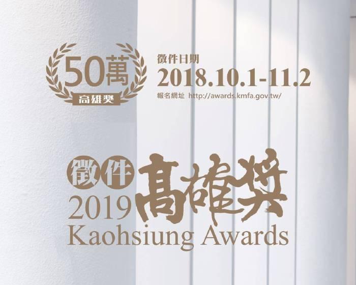 《2019高雄獎》初審入圍名單公佈!