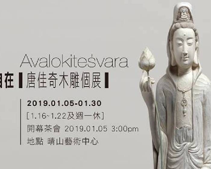 晴山藝術中心有限公司【自由自在-唐佳奇木雕個展】