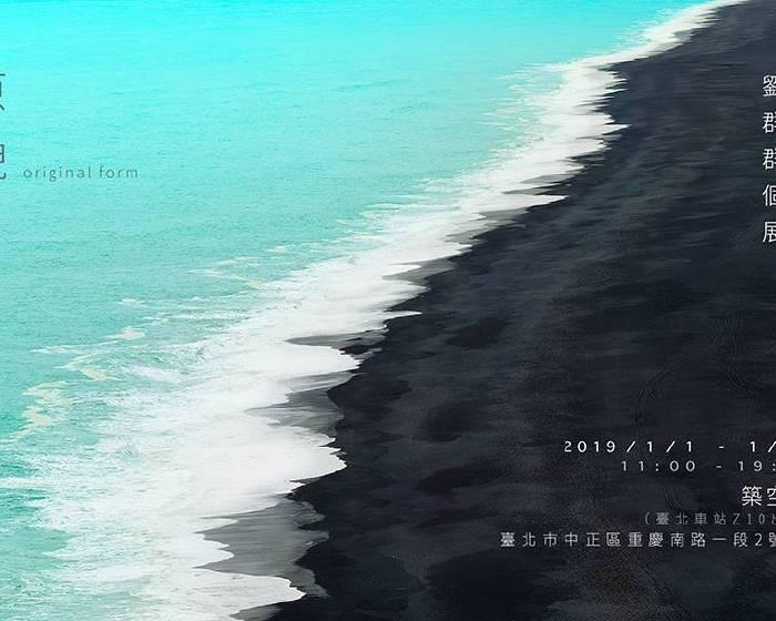 綠田攝影有限公司:【原貌】劉群群攝影個展