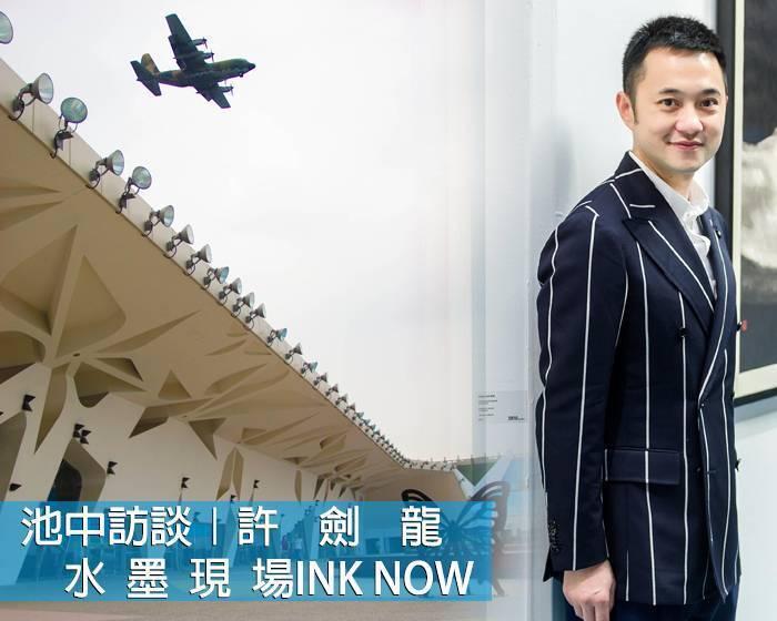池中訪談|許劍龍-水墨現場INK NOW