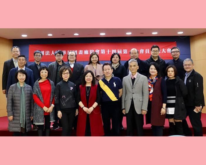 「不一樣的時代,需要不一樣的勇氣」 鍾經新女士連任第十四屆中華民國畫廊協會理事長