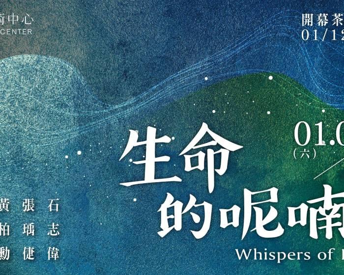 新藝藝術中心【生命的呢喃】Whispers of Life