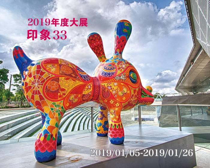 印象畫廊【印象33】2019年度大展