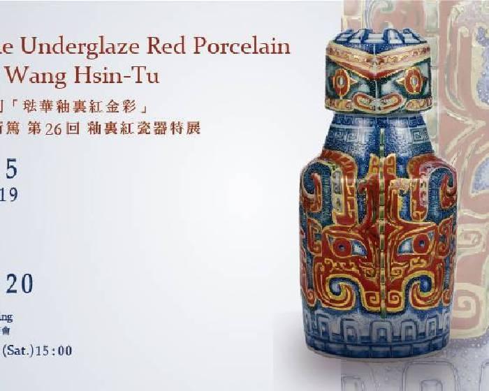 現代畫廊【獨創「琺華釉裏紅瓷器」 】王新篤第26回釉裏紅瓷器個展