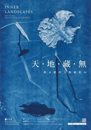 【天.地.藏.無】簡永彬的另類顯影III 海報2