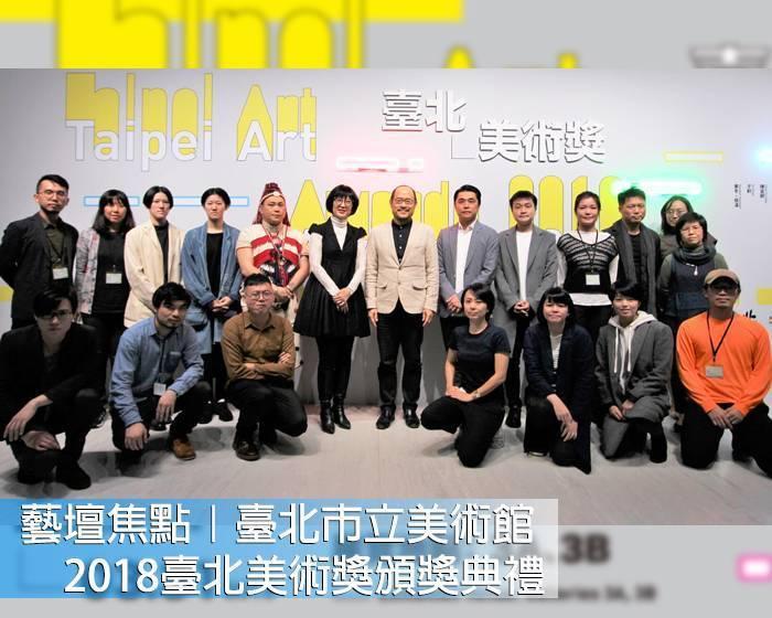 藝壇焦點|臺北市立美術館-2018臺北美術獎