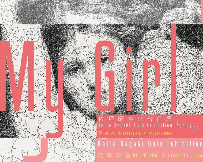 佐垣慶多的《我的女孩》系列