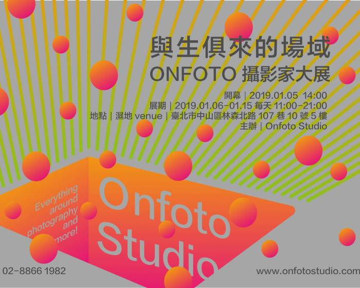 Onfoto Studio【與生俱來的場域-ONFOTO攝影家大展】