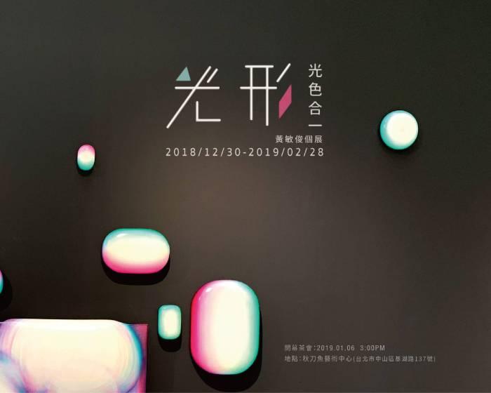 秋刀魚藝術中心 【光形 】光色合一