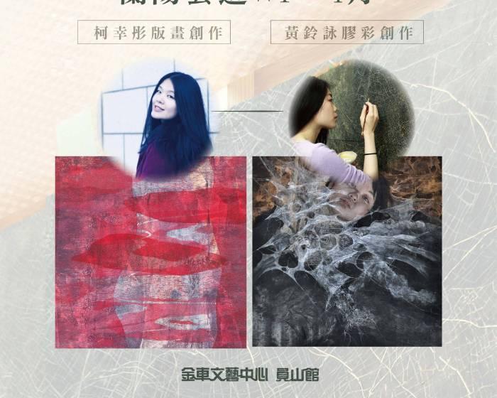 金車文教基金會【蘭陽藝遊-1-4月】柯幸彤/版畫 、黃鈴詠/膠彩
