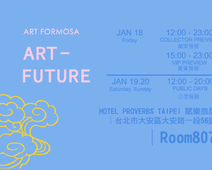 丹之寶 BhutanArt Gallery【Art Future 藝術未來 | 2019】ROOM807