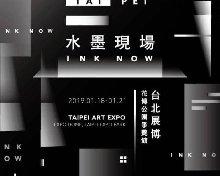 藝文直擊|水墨現場台北展博會-記者會直播現場