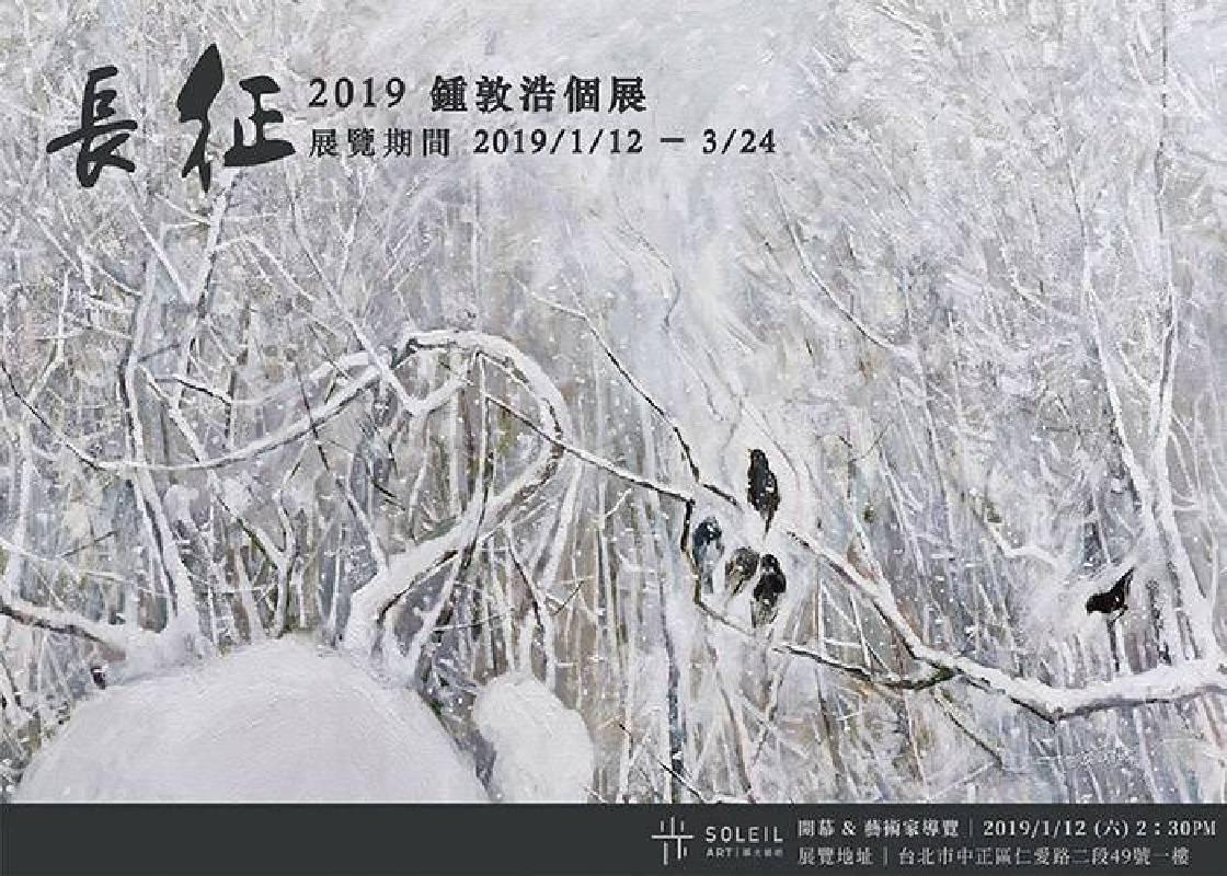 「長征:2019 鍾敦浩個展」將在慕光藝術展出,1月12日至3月24日,敬邀參觀。