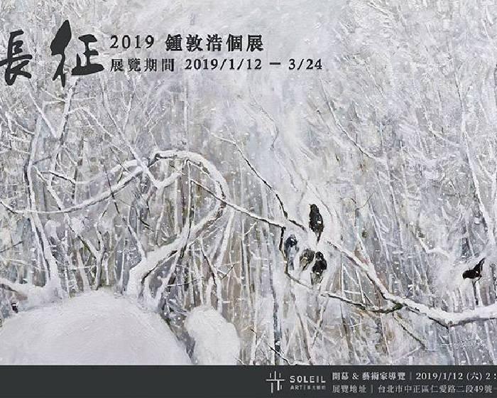 慕光藝術【長征】2019 鍾敦浩個展