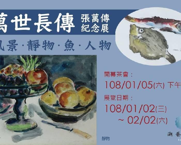 潮藝畫廊【萬世長傳】張萬傳紀念展