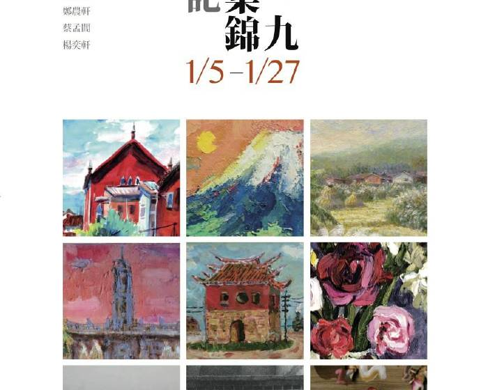 南畫廊【印記】2019零號集錦