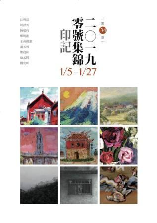 2019零號集錦 ─ 印記