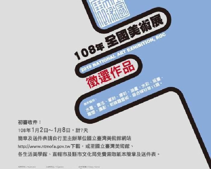 「一○八年全國美術展」1月2日至8日辦理初審收件 邀請各界藝術創作者踴躍投件