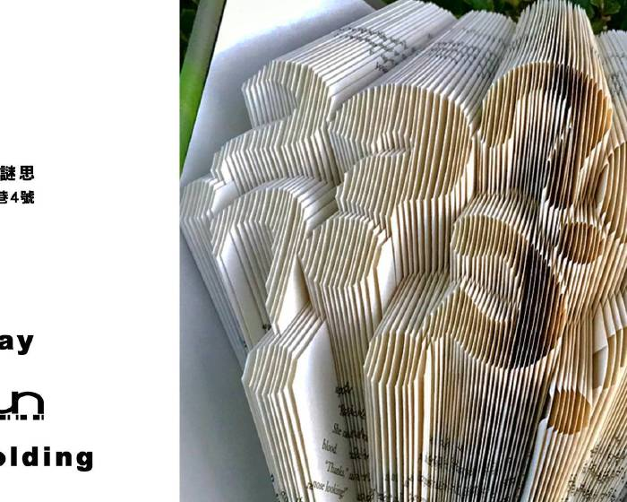 memes 瀰謎思【OruFun 紙藝書雕展 | 01.05 - 01.18】二手舊書再創作,日本藝術家OruFun的3D立體書雕特展