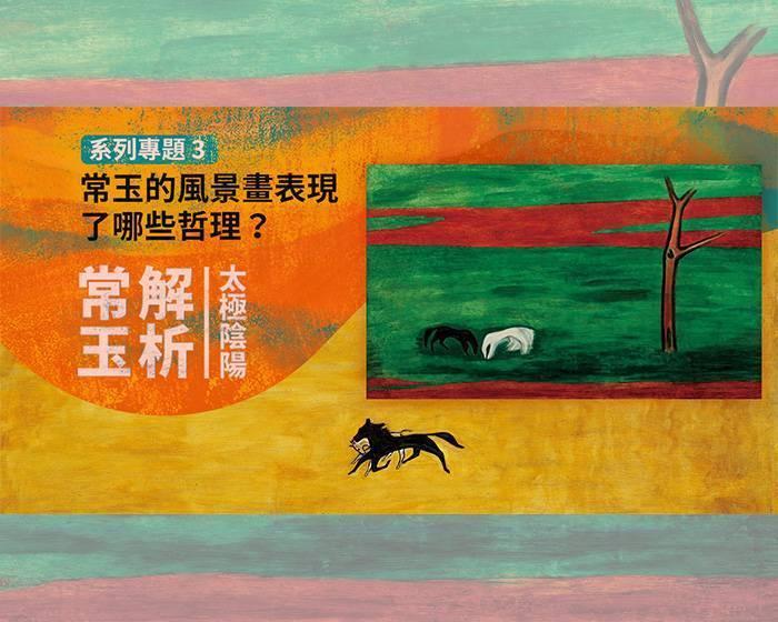 常玉的風景畫表現了哪些哲理?《太極陰陽解析常玉》系列專題(三)