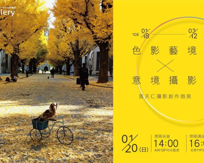 中友時尚藝廊:【色影藝境.意境攝影】黃天仁攝影創作個展