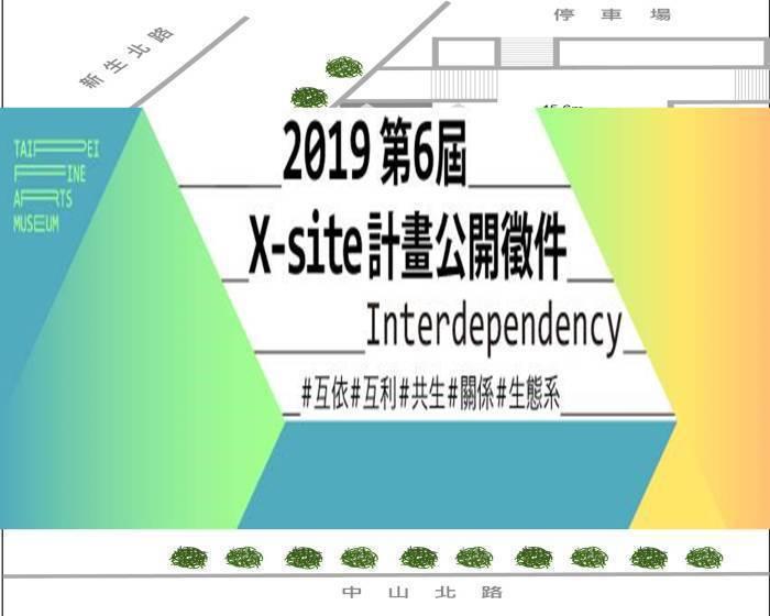 【從缺】2019 第6屆 X-site徵件計畫「互依/互利/共生/關係/生態(Interdependency)」 評選結果從缺