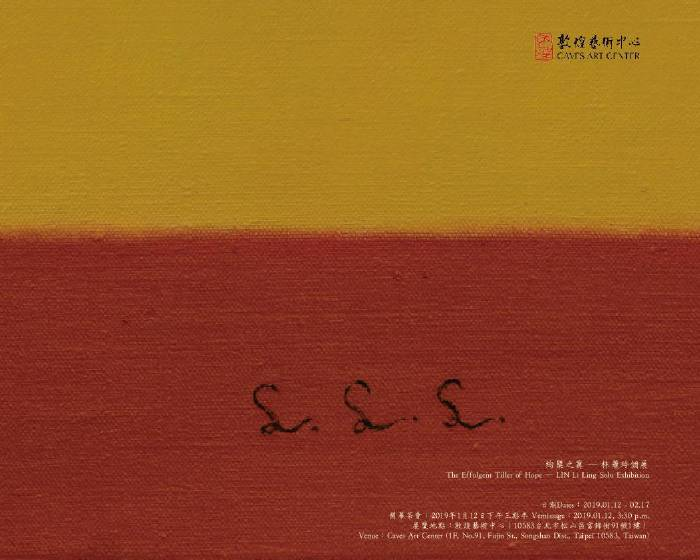 敦煌藝術中心【絢櫱之冀 — 林麗玲個展】The Effulgent Tiller of Hope — LIN Li Ling Solo Exhibition