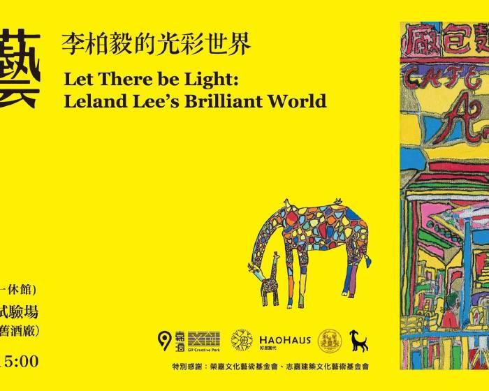 好思當代:【■ 神情毅藝 - 李柏毅的光彩世界 ■】嘉義好思。Haohaus Chiayi | 嘉義文化創意產業園區 | 明星咖啡館