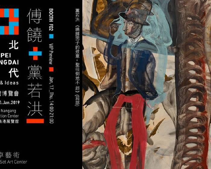 安卓藝術:【傅饒、黨若洪 雙個展 】 2019台北當代藝術博覽會