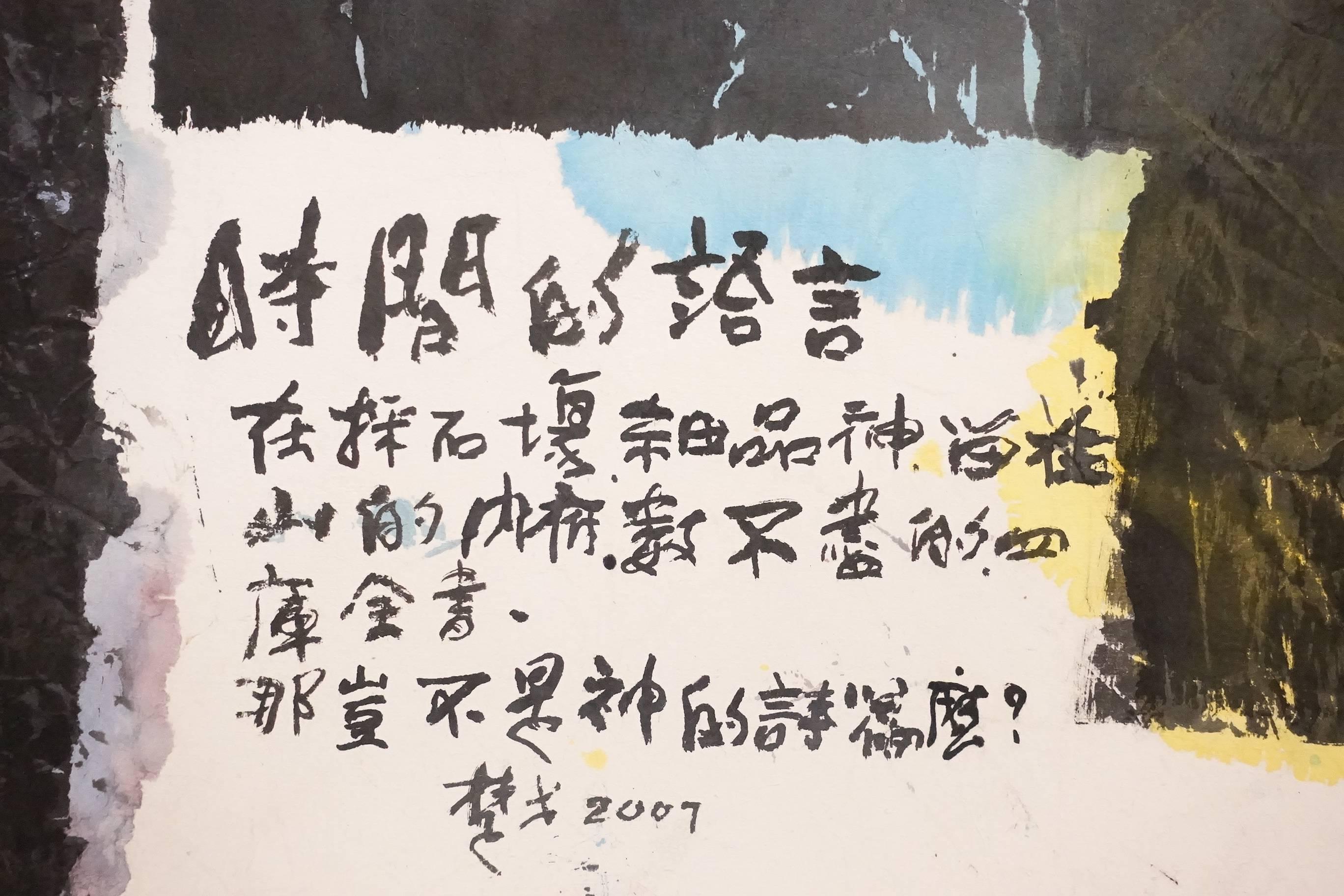 楚戈作品《時間的語言》局部。