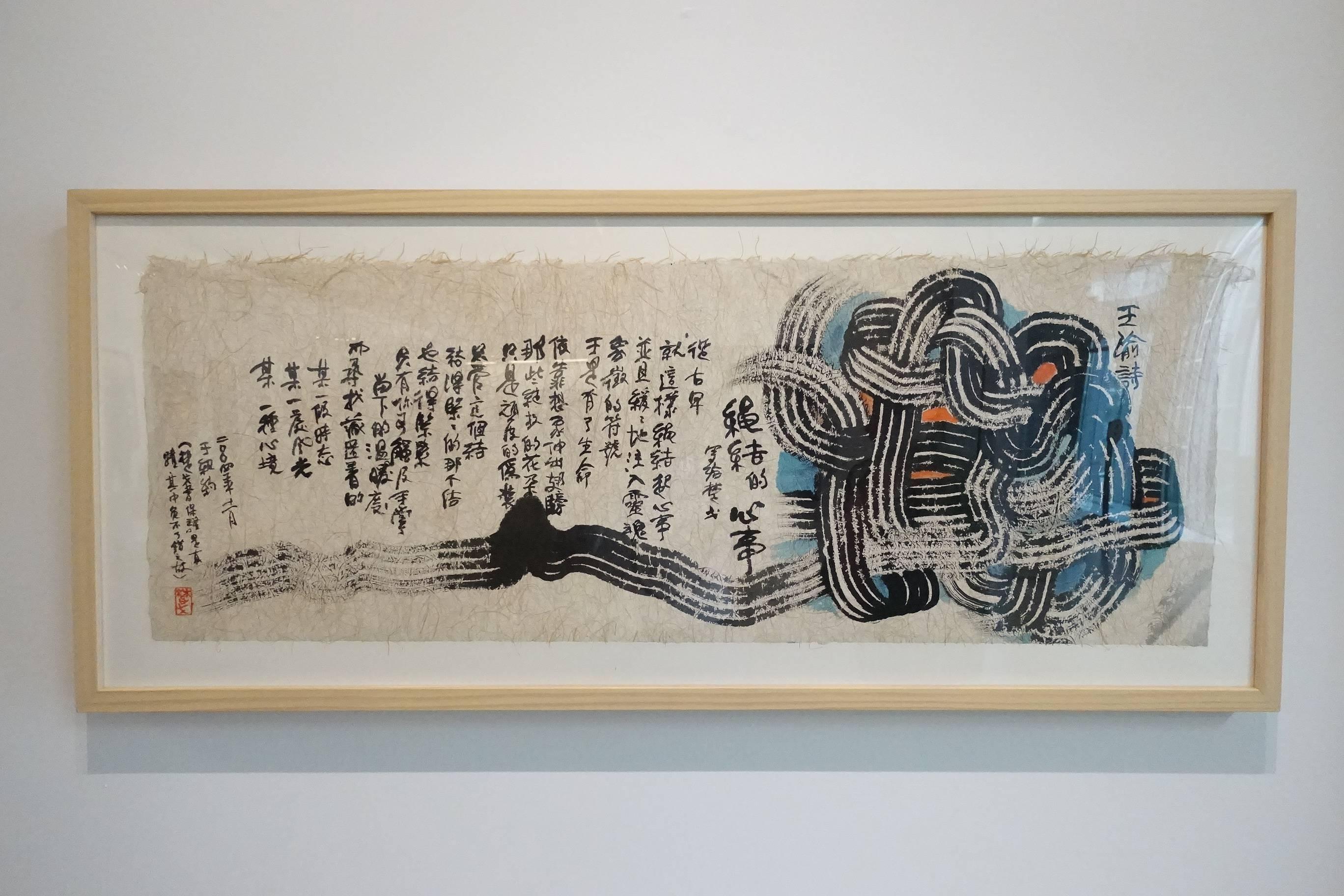 楚戈作品《繩結的心事》。