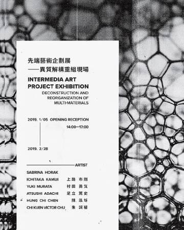 「先端藝術企劃展-異質解構重組現場-」。圖/涅普頓畫廊提供