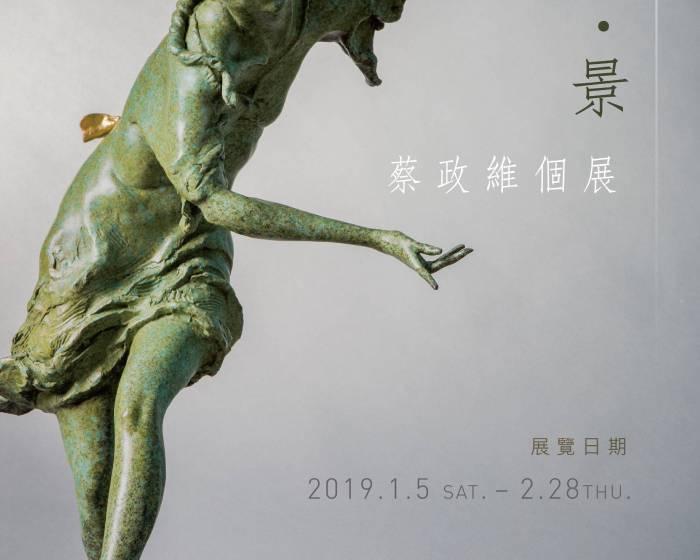 名冠藝術館【映.景】蔡政維個展