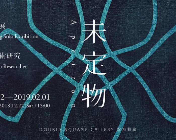 双方藝廊:【未定物-吳東龍個展】