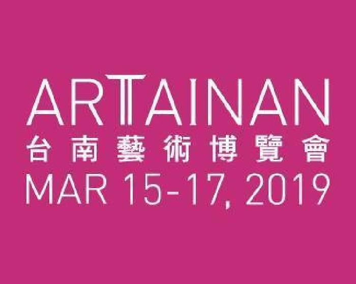 【第七屆台南藝術博覽會 公布參展名單】