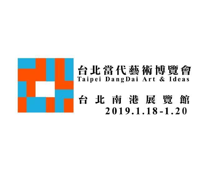 2019首屆台北當代藝術博覽會|精選作品搶先報