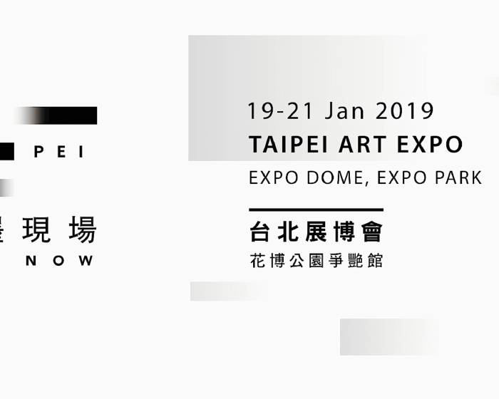 2019首屆水墨現場展博會:精選作品搶先報