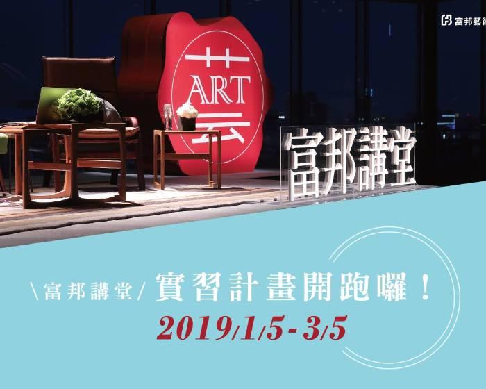 富邦藝術基金會:【富邦藝術基金會】2019實習計畫,熱烈招募中!