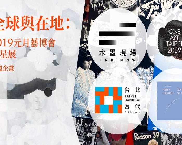 專題企畫|全球與在地:2019元月藝博會衛星展