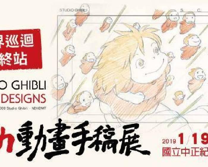聯合數位文創股份有限公司:【吉卜力動畫手稿展   】STUDIO GHIBLI LAYOUT DESIGNS