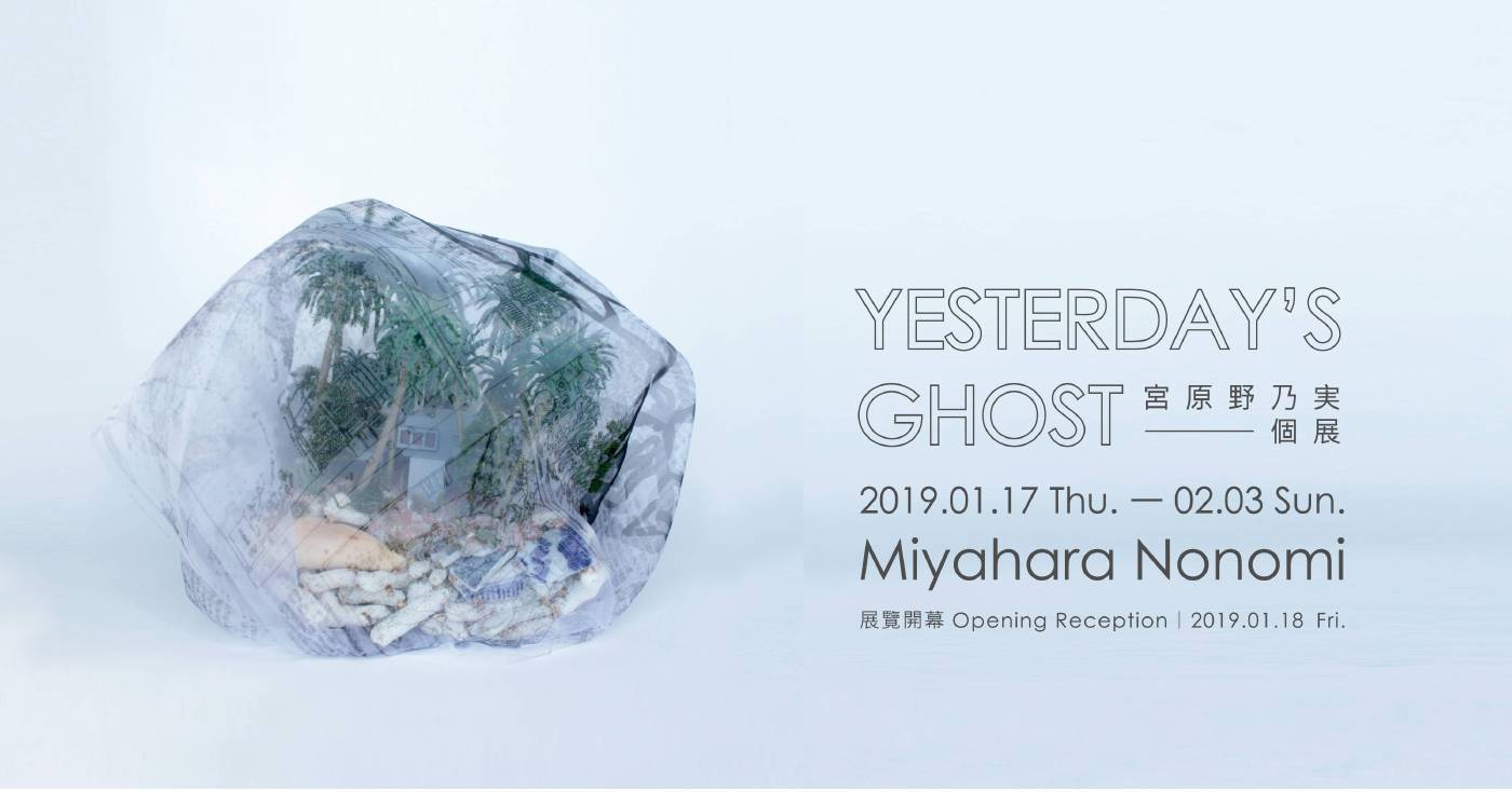 Yesterday's Ghost_展覽海報