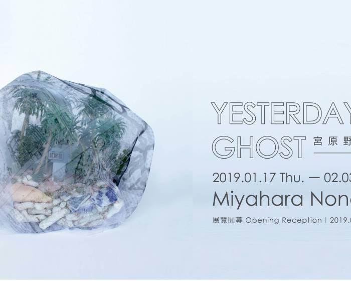 谷居 Gu Ju【Yesterday's Ghost 】宮原野乃実 Miyahara Nonomi 個展