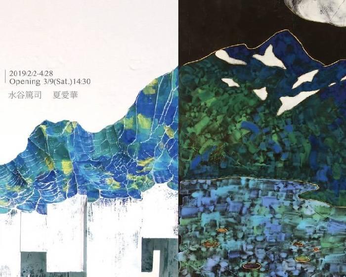WINWIN ART 未藝術【交錯的風景】夏愛華 水谷篤司 雙人展