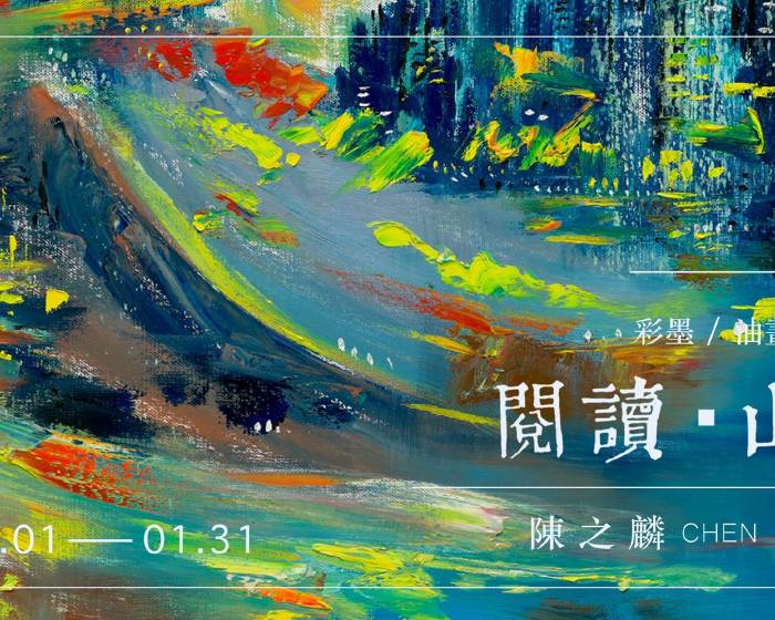 三希極美館【 閱讀・山水 】陳之麟–油畫、彩墨、雕塑個展