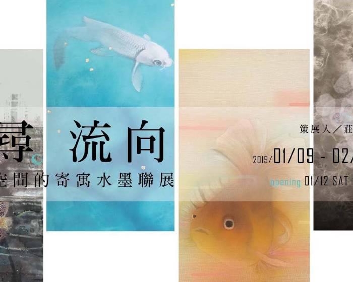 102當代藝術空間【尋。流向】空間的寄寓水墨聯展 Seeking, Derection: Group Exhibition of Ink Art