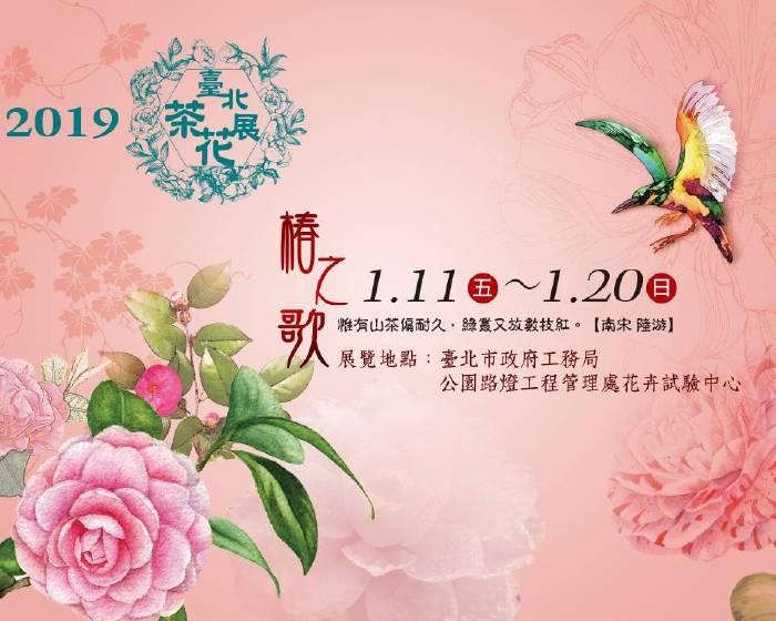 華岡博物館:【椿之歌】2019臺北茶花展