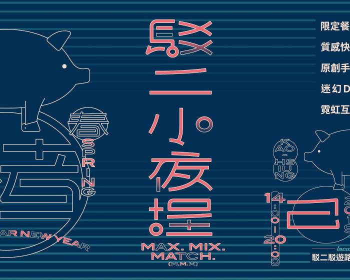 高雄市政府文化局駁二藝術特區【駁二小夜埕】max&mix&match