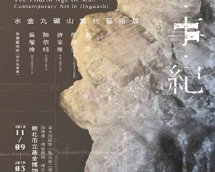 新北市立黃金博物館:【礦‧事‧紀-水金九礦山當代藝術展】