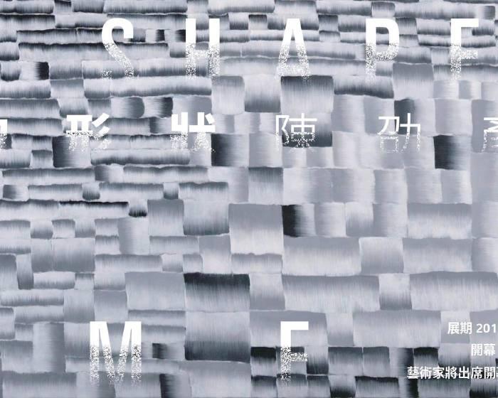 索卡藝術·台南【時間的形狀】陳劭彥個展