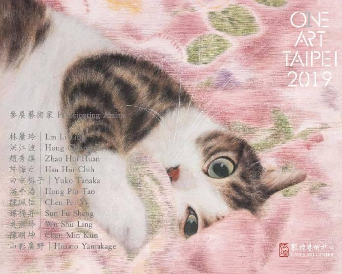 敦煌藝術中心【2019 ONE ART Taipei |敦煌藝術中心 (展間1406房)】ONE ART Taipei